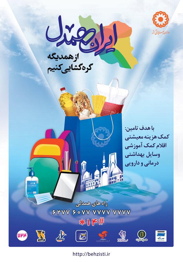 ارتقاء سطح زندگی مددجویان بهزیستی با اجرای موج دوم نهضت مواسات و همدلی با عنوان طرح پویش «ایران همدل»