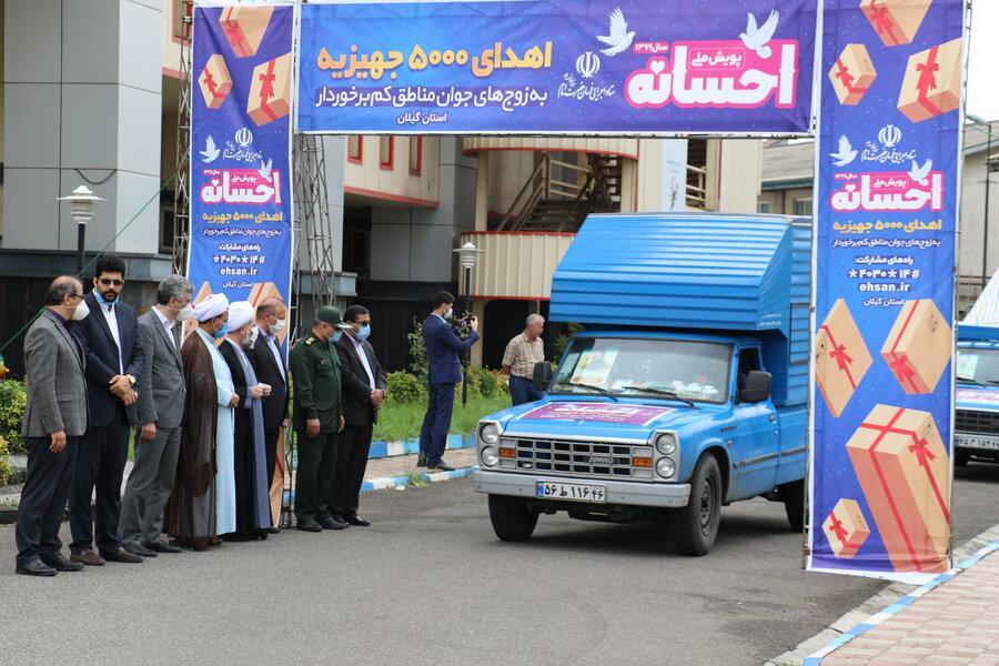 تامین جهیزیه تعدادی از خانواده های تحت پوشش بهزیستی توسط ستاد اجرایی فرمان امام ( ره ) گیلان