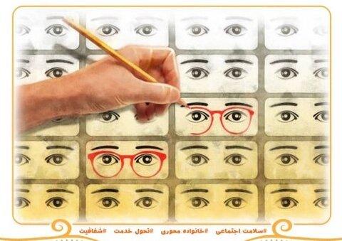 خدمات سازمان بهزیستی در پیشگیری از معلولیت بینایی