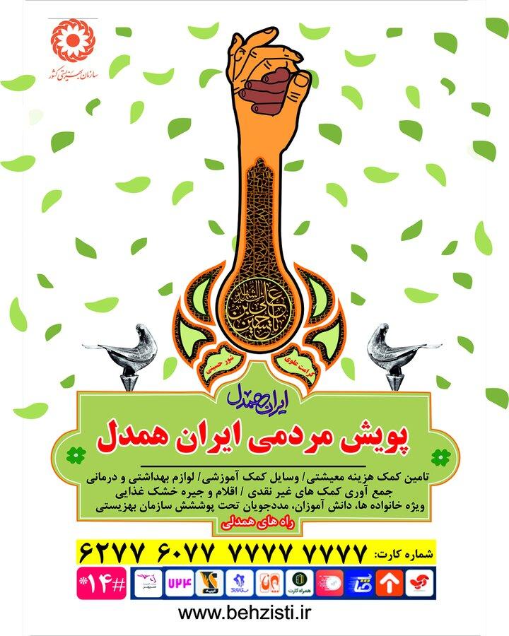 ایران همدل محرم
