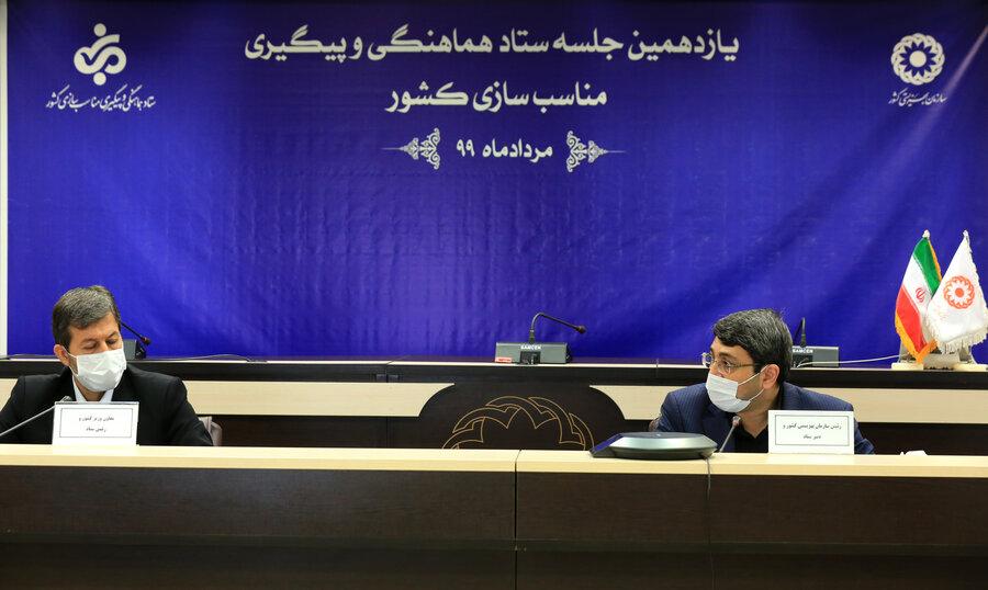 یازدهمین جلسه هماهنگی و پیگیری مناسب سازی کشور برگزار شد