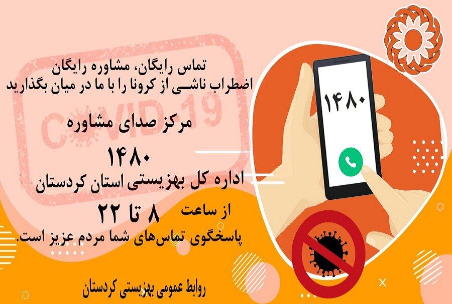 اینفوگرافی /کردستان/ معرفی مرکز صدای مشاور  ۱۴۸۰