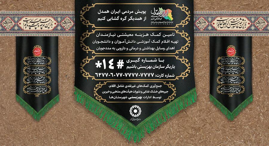 پویش ایران همدل محرم