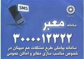 سامانه پیامکی معبر، ارتباط مستقیم با مناسب سازی