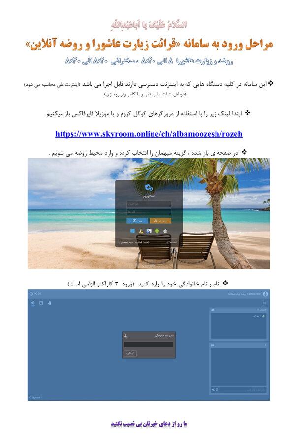 برگزاری روضه ، سخنرانی آنلاین و قرائت زیارت عاشورا در بهزیستی استان البرز