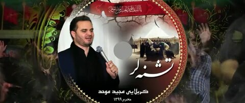 کلیپ عزاداری ماه محرم توسط هنرمند نابینای زنجانی