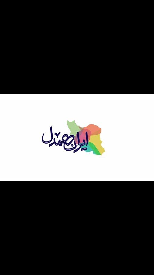 موشن گرافی  پویش مردمی ایران همدل
