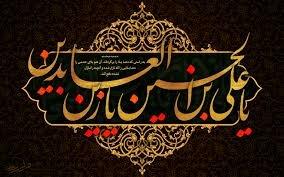 تسلیت شهادت زین العابدین  و سید ساجدین امام سجاد (ع)