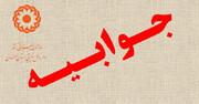 جوابیه| خاطیان ماجرای اداره بهزیستی شاهین شهر برکنار شدند