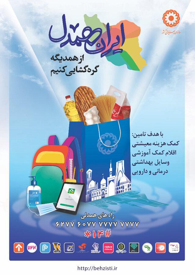 مشارکت ۲۰ میلیارد ریالی خیرین قمی از عید غدیر تا روز عاشورا