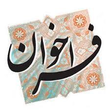 """فراخوان علمی بیست و نهمین اجلاس سراسری نماز با عنوان """"پیوند نماز، خانه، مدرسه و مسجد """""""