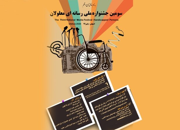 فراخوان سومین جشنواره ملی رسانه ای افراد دارای معلولیت منتشر شد
