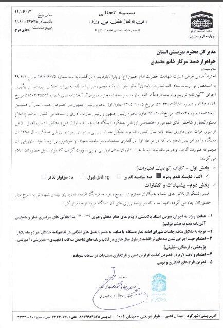 بهزیستی استان چهارمحال و بختیاری در توسعه و ترویج فرهنگ اقامه نماز شایسته تقدیر ویژه شد