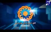 ببینیم   اتاق خبر سازمان بهزیستی - هفته اول مهر