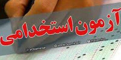 استخدام ۲۳ نفر از متقاضیان واجد شرایط در اداره کل بهزیستی استان