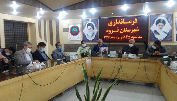 قروه / برگزاری پنجمین جلسه شورای هماهنگی مبارزه با موادمخدر در شهرستان قروه