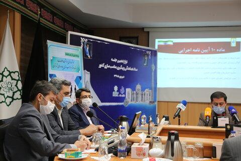 دوازدهمین جلسه ستادهماهنکی و پیگیری  مناسب سازی کشور با  شهرداری تهران
