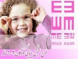 نهاوند| برنامه غربالگری بینایی کودکان ۳ تا ۶ سال در حال اجراست