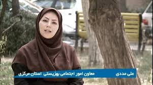 معاون اموراجتماعی بهزیسی استان مرکزی