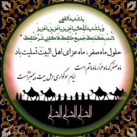 حلول ماه صفر، ماه عزای اهل بیت علیه السلام بر تمامی شیعیان جهان تسلیت باد