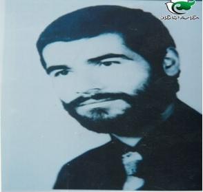 شهید حمید ایرانمنش