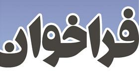 فراخوان تاسیس مراکز نگهداری فرزندان بی سر پرست و بد سرپرست ( خانه های کودکان ونوجوانان )