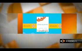 ببینیم | سامانه ملی فرزند خواندگی راه اندازی شد