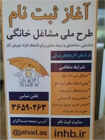 ثبت نام طرح ملی مشاغل خانگی در استان آذربایجان شرقی