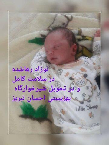 نوزاد رها شده تبریزی در سلامت کامل است