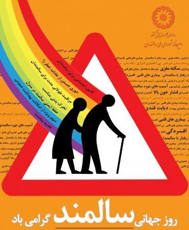 ضرورت تغییر نگاه به سالمندان، در شرایط کرونایی