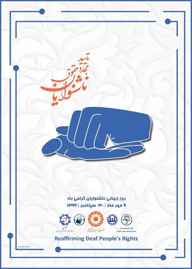 9 مهر روز ملی ناشنوایان