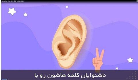 موشن گرافیک| ویژه روز جهانی ناشنوایان