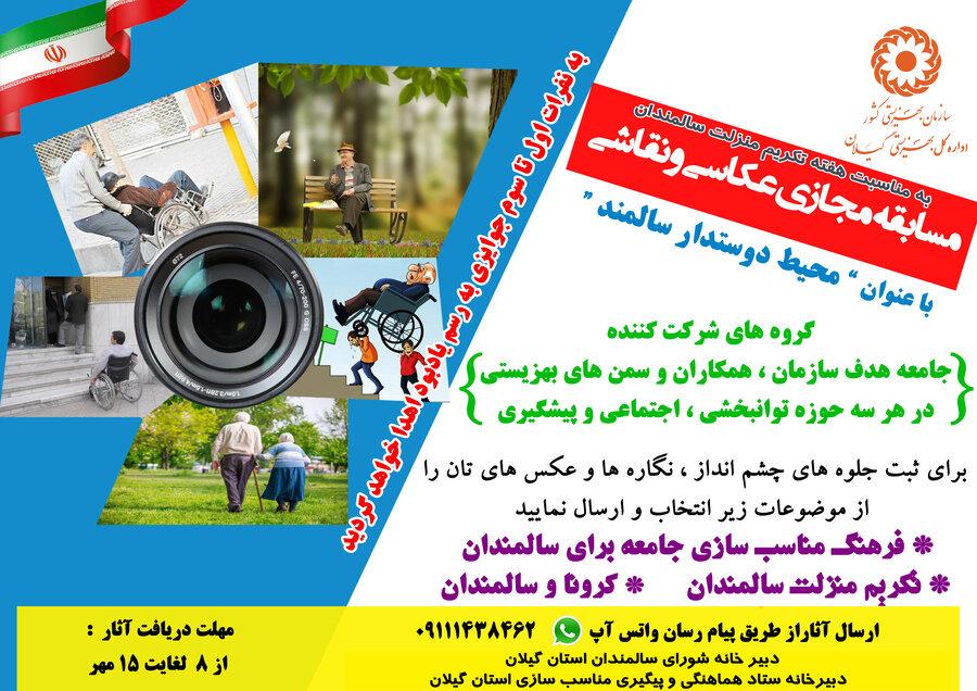 برگزاری مسابقه مجازی عکاسی و نقاشی به مناسبت هفته تکریم منزلت سالمندان