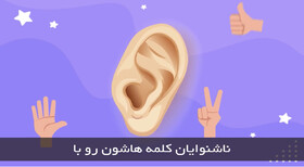 پیام مدیرکل بهزیستی استان به مناسبت روز جهانی ناشنوایان