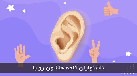موشن گرافیک روز جهانی ناشنوایان