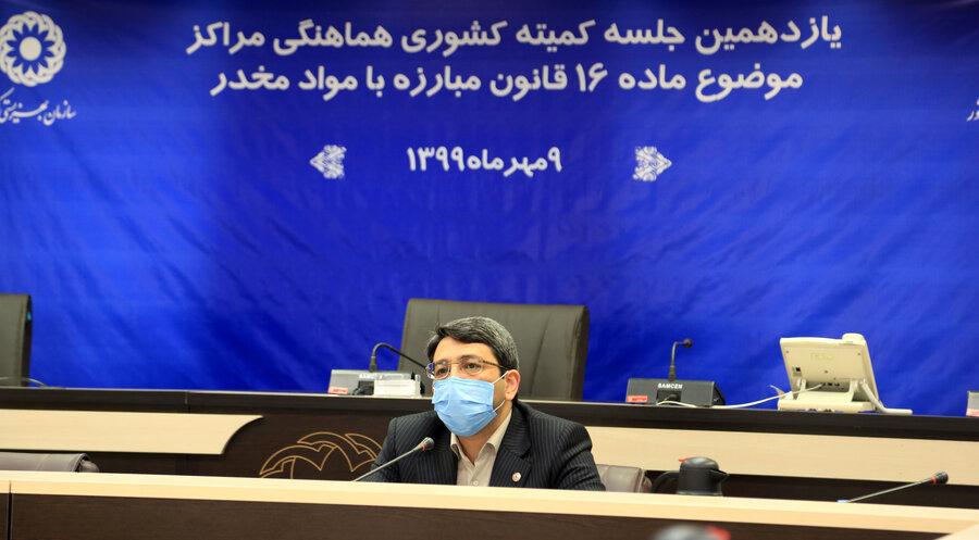 گزارش تصویری| یازدهمین جلسه کمیته کشوری هماهنگی مراکز موضوع ماده ۱۶ قانون مبارزه با مواد مخدر