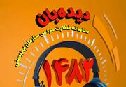 """سامانه نظارت مردمی سازمان بهزیستی """" دیده بان """"  ۱۴۸۲"""