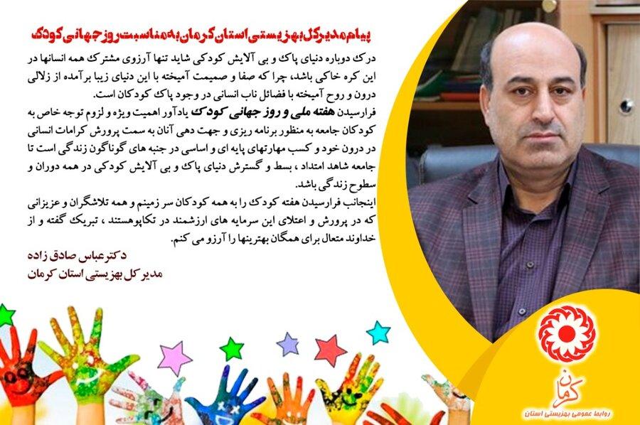 پیام مدیرکل بهزیستی استان کرمان به مناسبت روز جهانی کودک