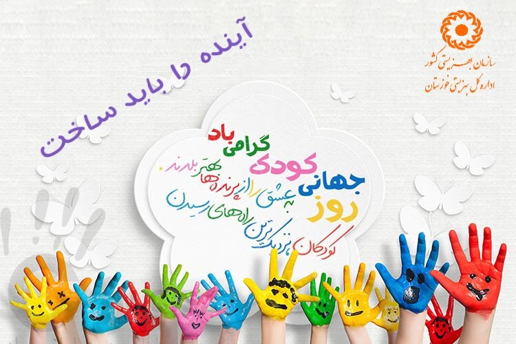 روز جهانی کودک گرامی باد