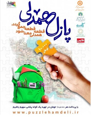 در رسانه آغاز بزرگترین چیدمان مهربانی برای دانش آموزان نیازمند خوزستانی