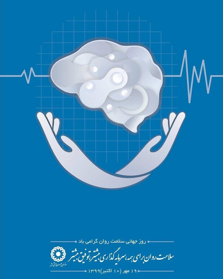 پیام رییس سازمان بهزیستی کشور به مناسبت هفته بهداشت روان