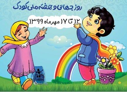 فعالیت ۳۳۰ مهدکودک در استان چهارمحال و بختیاری با مجوز بهزیستی