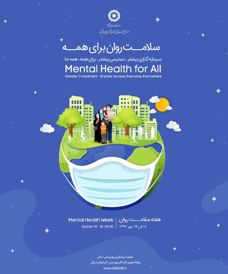 سلامت روان برای همه