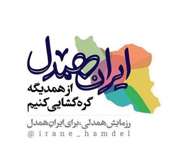 با هم ببینیم| پویش ایران همدل