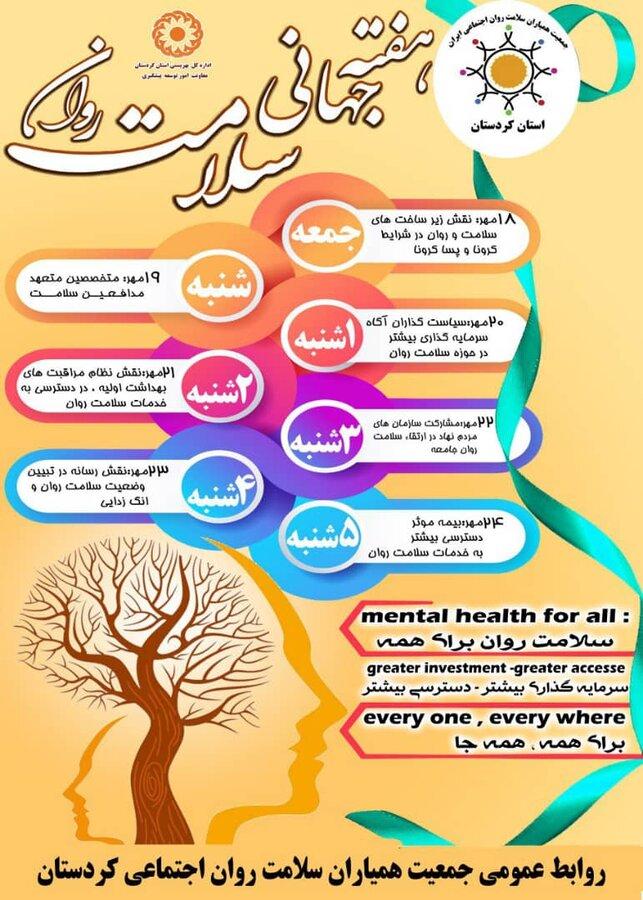اینفوگرافی | به مناسبت هفته جهانی سلامت روان (با تاکید برنشاط اجتماعی)