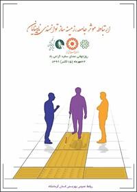 از وجود ۵۵۰۴ نابینا و کم بینا در استان کرمانشاه تا تجهیز شعب بانکی به باجه ویژه نابینایان