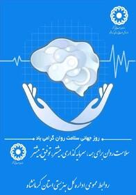 مراقبت از ۴۰۰ بیمار اعصاب و روان در مراکز شبانهروزی بهزیستی کرمانشاه