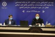 گزارش تصویری | نشست وزیر تعاون، کار و رفاه اجتماعی با نمایندگان موسسات فعال در حوزه نابینایان