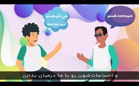 موشن گرافیک | چطور به یک فرد نابینا کمک کنیم