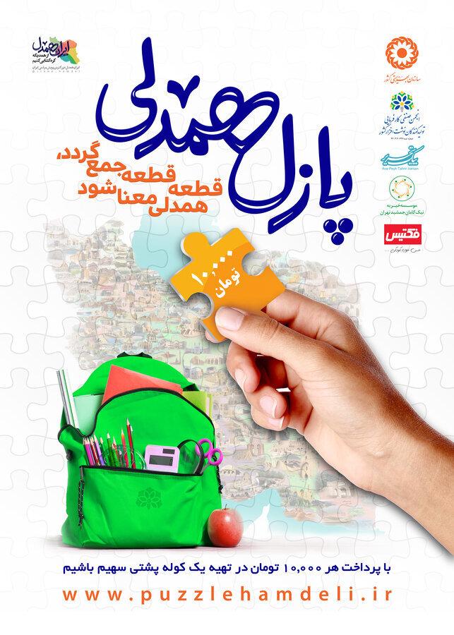 اجرای همزمان طرح پازل همدلی در سراسر کشور با هدف تهیه ۱۰۰ هزاربسته لوازم التحریربرای کودکان تحت پوشش